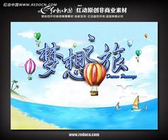 梦想之旅 夏季旅游海报