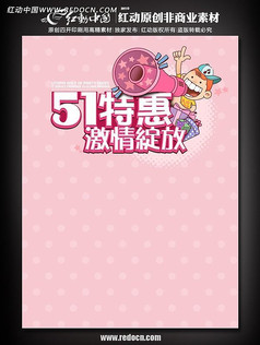 51女装店促销海报设计