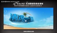 夏季 夏 夏天 季节 海报 商业 背景 psd 分层 300dip 蓝色 海滩 海洋 清新 红动专属 正版素材 图片 下载