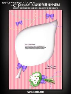 粉色婚庆海报设计素材