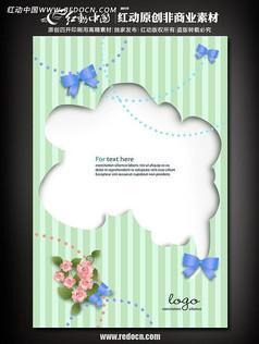 淡绿色婚庆活动海报背景图