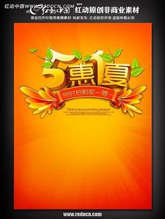 五惠一夏 51商场海报
