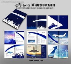 蓝色科技画册设计
