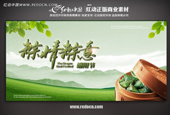 粽情粽意 端午节宣传海报