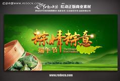 粽情粽意 端午节促销活动海报设计
