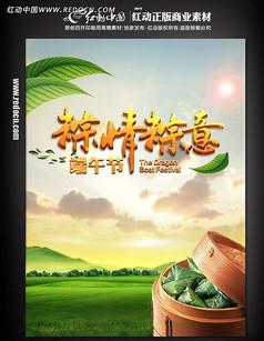 端午节粽子销售海报设计