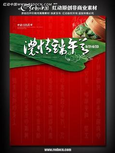 浓情端午节粽子促销海报设计