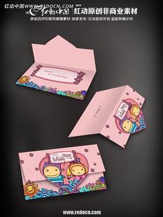 卡通可爱情侣生日贺卡