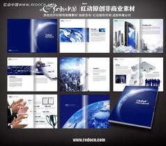 蓝色科技画册psd分层素材