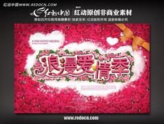 浪漫爱情季 婚庆海报设计