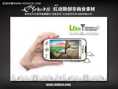 智能手机公益网络广告