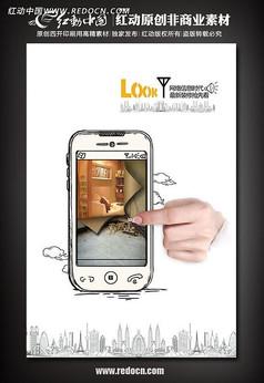 智能手机海报广告设计素材