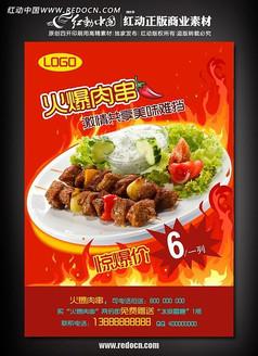 肉串活动店内海报