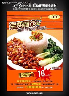 快餐促销增送海报设计