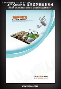 节约用水 环保宣传海报设计