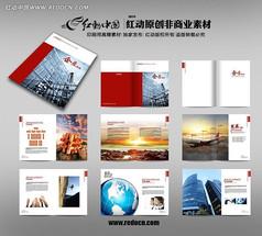 企業文化畫冊