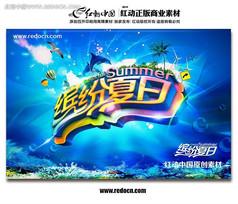 繽紛夏日宣傳海報設計