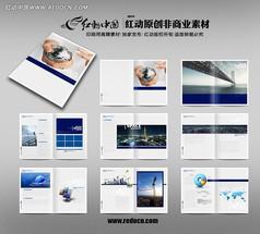品质科技画册设计素材