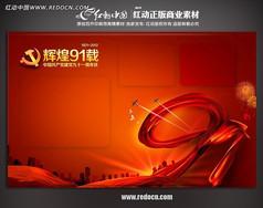 纪念中国共产党建党91周年宣传栏素材