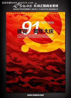 迷彩建党91周年庆宣传海报