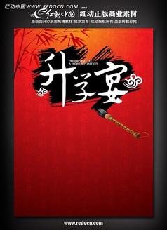 水墨中国风升学宴海报