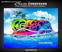 炫彩缤纷夏日宣传海报