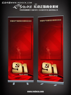中國共產黨誕辰91周年X展架
