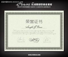 欧式风格荣誉证书