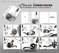 传统中式画册