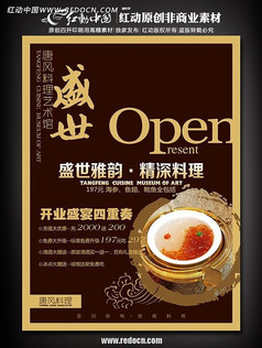 餐饮开业海报