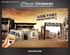 手机导航海报设计 个性怀旧街景广告模板