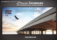 企业形象设计素材之大桥