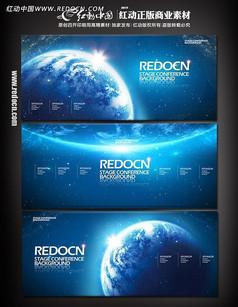 经典地球品质会议背景板设计