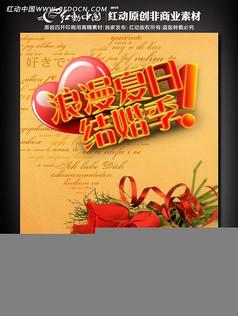 浪漫夏日 结婚季 宣传海报设计