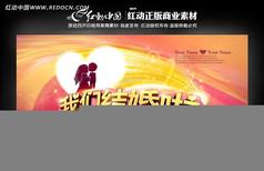 婚庆背景图片psd设计