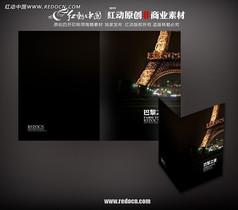 巴黎子夜封面设计