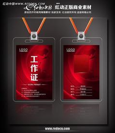 红色商务工作证设计
