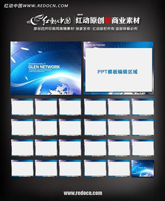 IT科技ppt幻灯片背景素材