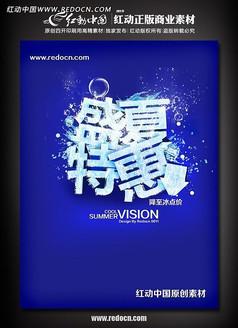 盛夏特惠字体海报