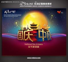 中秋国庆促销活动海报