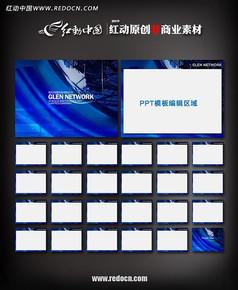 蓝色工业生产背景PPT
