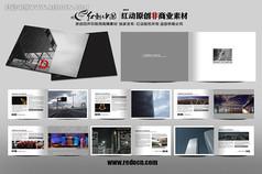 建筑地产宣传册