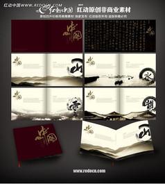中国山水建筑文化宣传册设计