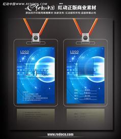 IT公司工作证件设计
