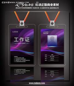 紫色娱乐行业工作牌设计