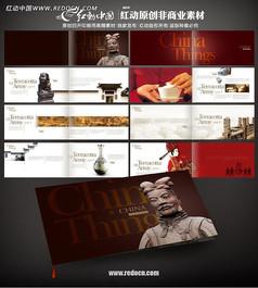 中国风文化宣传册ps素材