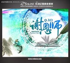 中國風教師節海報設計之謝恩師