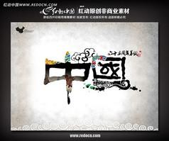传统风格中国建国63周年庆宣传海报