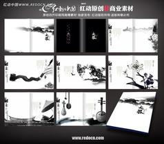 水墨中国古典文化宣传册设计