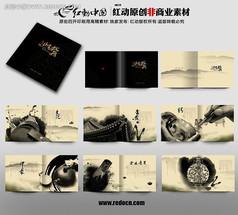 古典中国风企业形象宣传画册设计